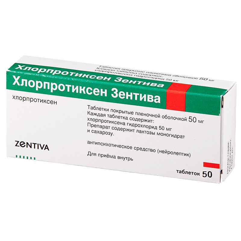 Запой хлорпротиксен наркомания антоним